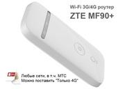3G 4G Wi-Fi Роутеры ZTE MF90  Huawei E5573